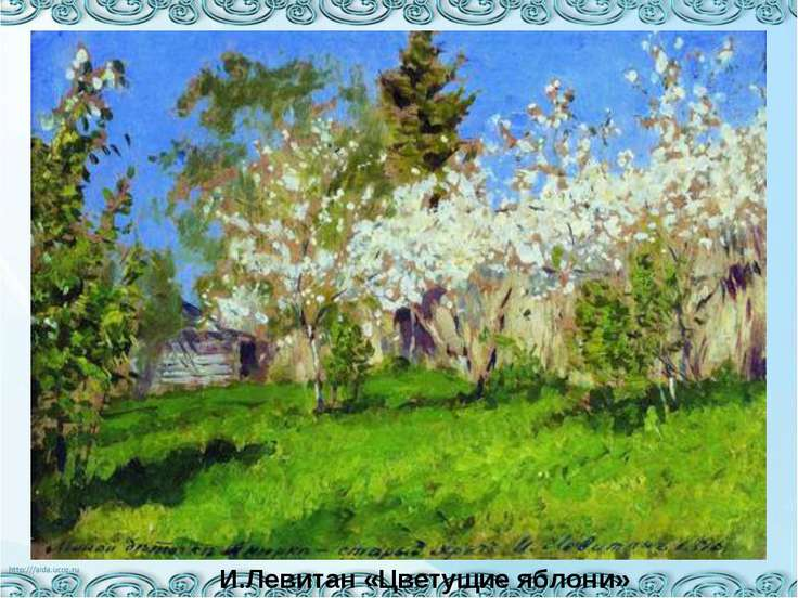 И.Левитан «Цветущие яблони»