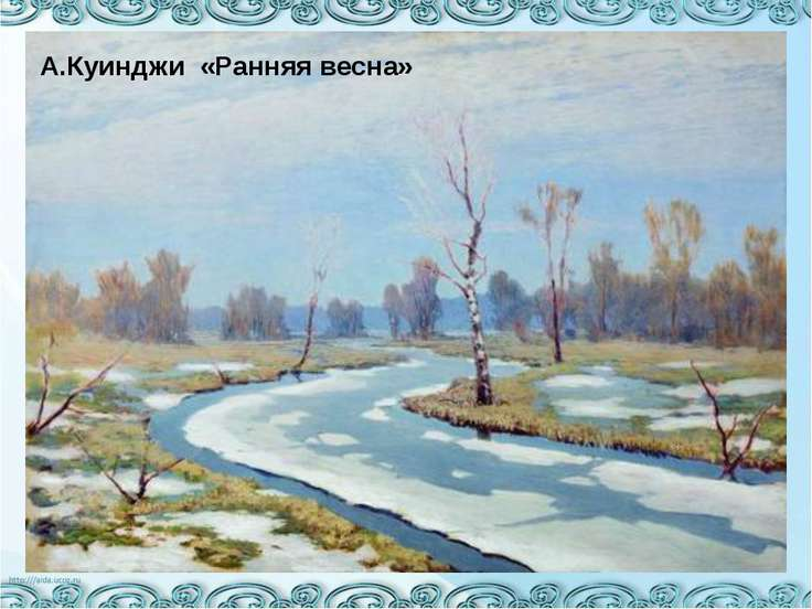 А.Куинджи «Ранняя весна»