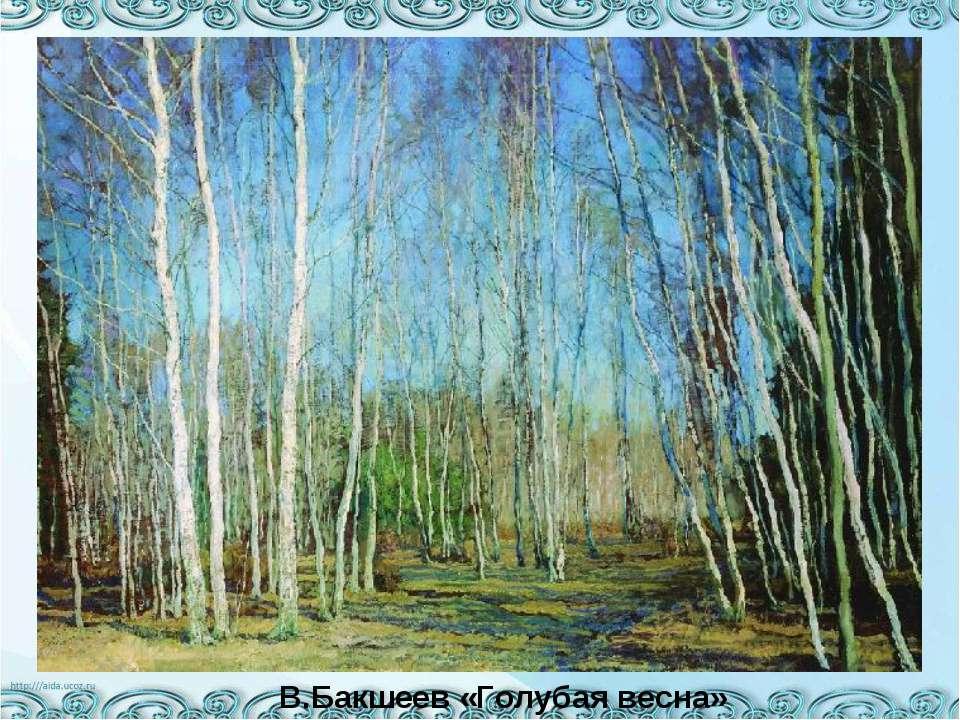 В.Бакшеев «Голубая весна»