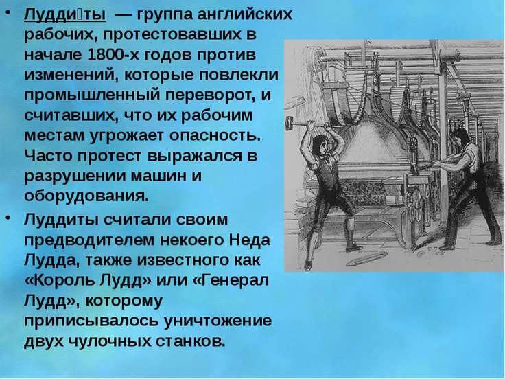 Лудди ты — группа английских рабочих, протестовавших в начале 1800-х годов п...
