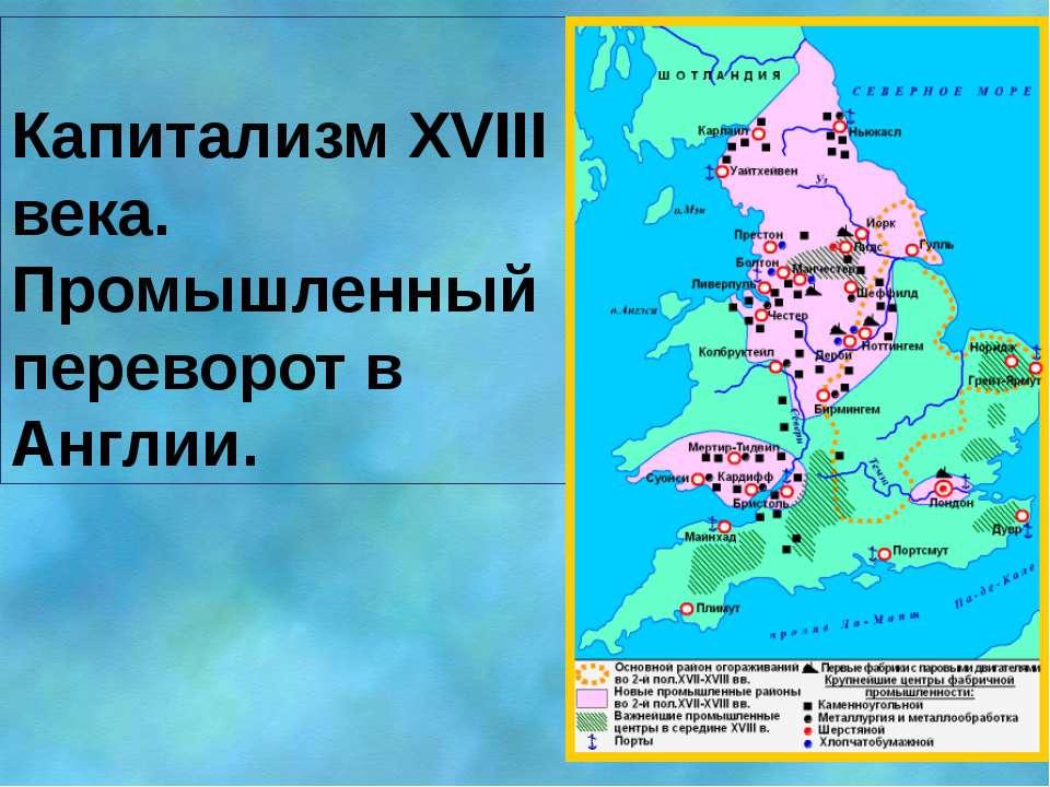 Капитализм XVIII века. Промышленный переворот в Англии.