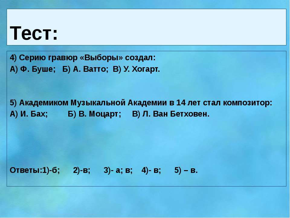 Тест: 4) Серию гравюр «Выборы» создал: А) Ф. Буше; Б) А. Ватто; В) У. Хогарт....