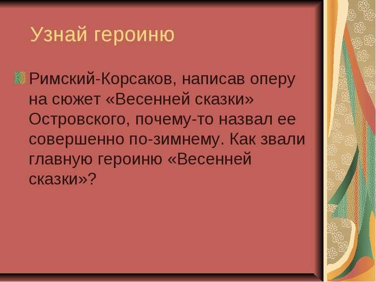 Узнай героиню Римский-Корсаков, написав оперу на сюжет «Весенней сказки» Остр...