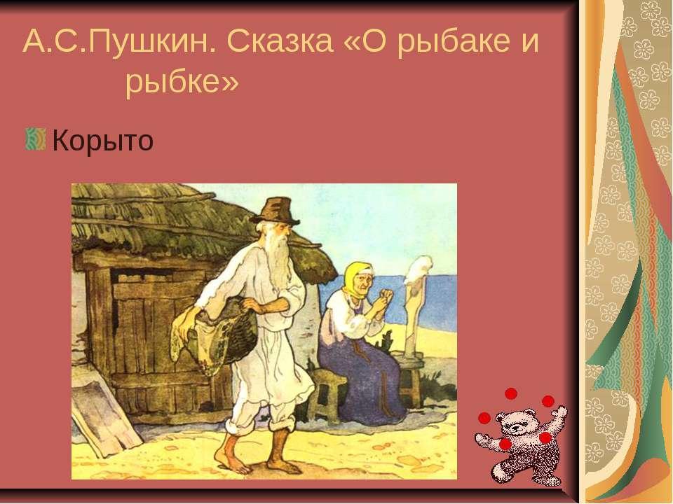 А.С.Пушкин. Сказка «О рыбаке и рыбке» Корыто