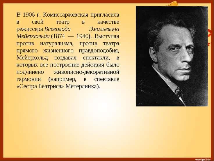В 1906 г. Комиссаржевская пригласила в свой театр в качестве режиссераВсевол...