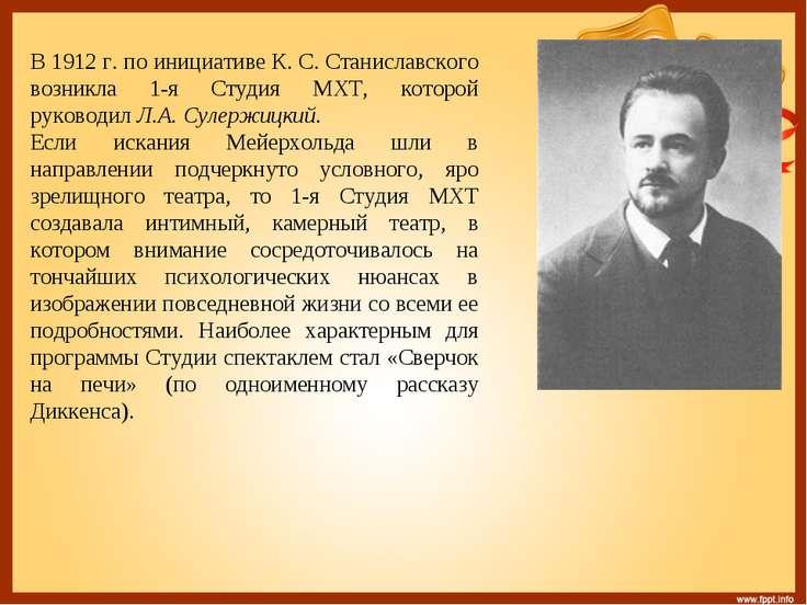 В 1912 г. по инициативе К. С. Станиславского возникла 1-я Студия МХТ, которой...