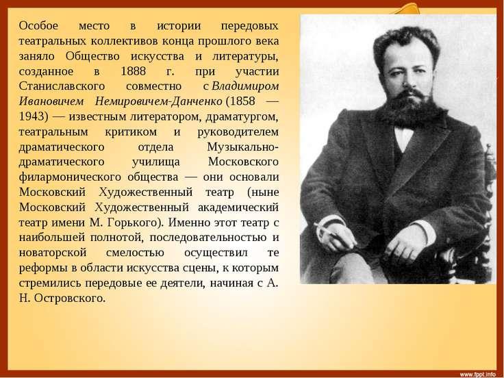 Особое место в истории передовых театральных коллективов конца прошлого века ...