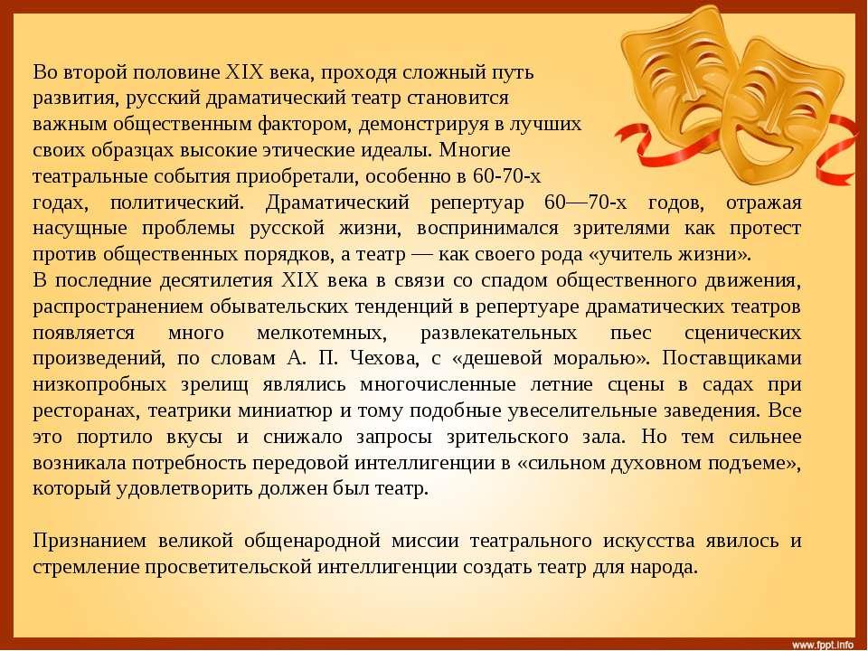 Во второй половине XIX века, проходя сложный путь развития, русский драматиче...