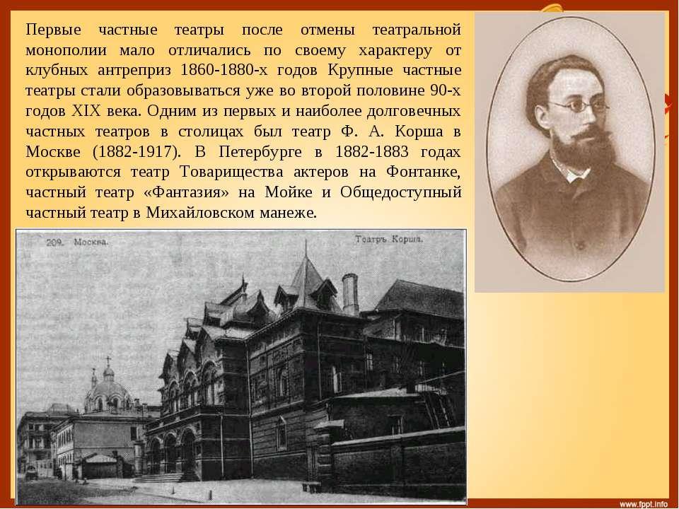 Первые частные театры после отмены театральной монополии мало отличались по с...