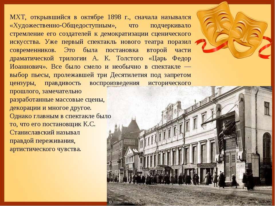 МХТ, открывшийся в октябре 1898 г., сначала назывался «Художественно-Общедост...