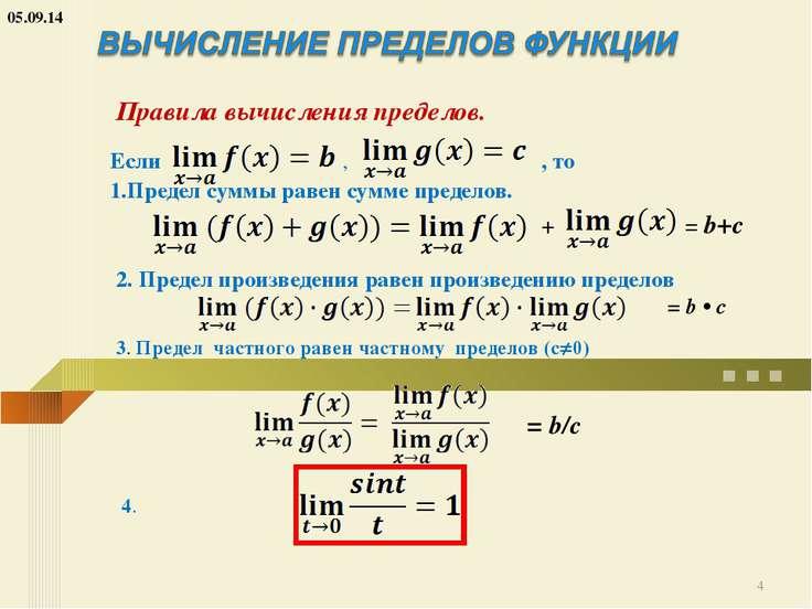 Если , , то Предел суммы равен сумме пределов. + = b+c 2. Предел произведения...