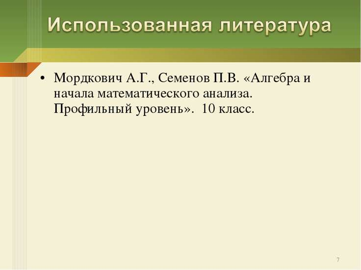 Мордкович А.Г., Семенов П.В. «Алгебра и начала математического анализа. Профи...
