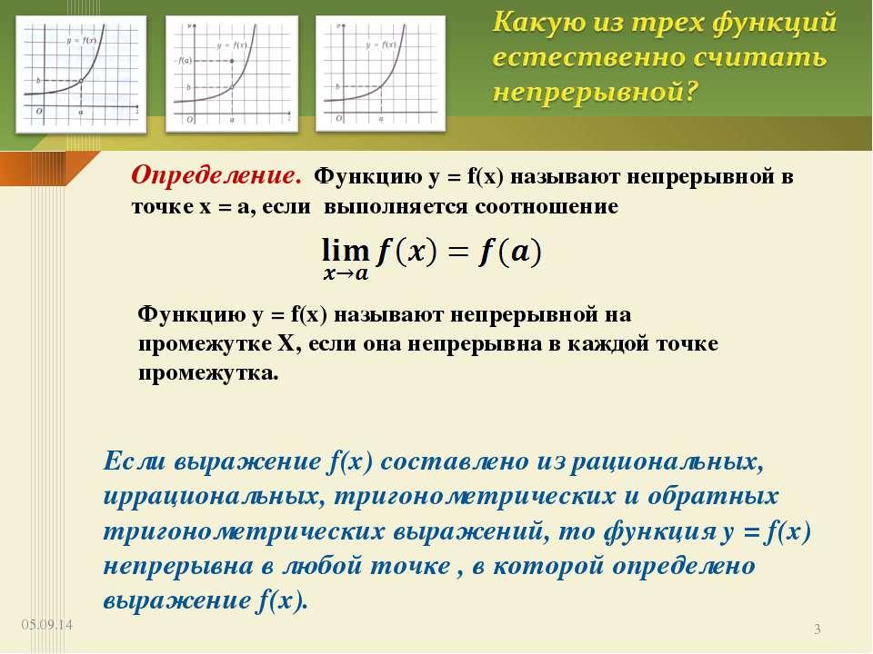 Определение. Функцию у = f(х) называют непрерывной в точке х = а, если выполн...