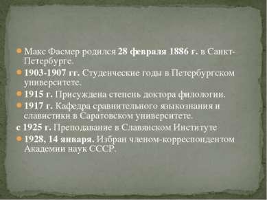 Макс Фасмер родился28 февраля 1886г.в Санкт-Петербурге. 1903-1907гг.Студ...