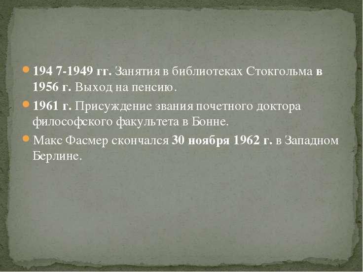 194 7-1949гг.Занятия в библиотеках Стокгольма в 1956г.Выход на пенсию. 19...