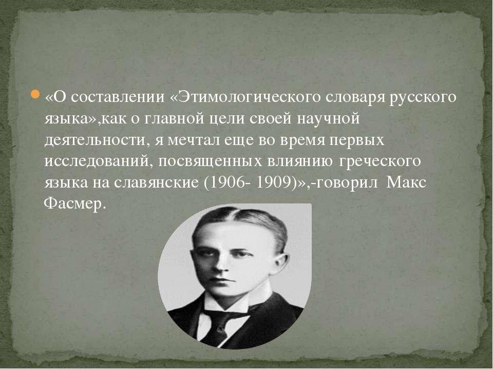 «О составлении «Этимологического словаря русского языка»,как о главной цели с...