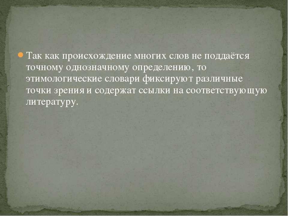 Так как происхождение многих слов не поддаётся точному однозначному определен...