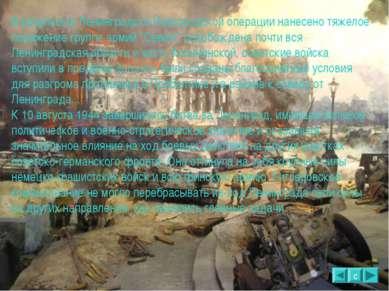 В результате Ленинградско-Новгородской операции нанесено тяжелое поражение гр...