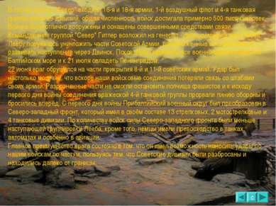 """В состав группы """"Север"""" входили 16-я и 18-я армии, 1-й воздушный флот и 4-я т..."""