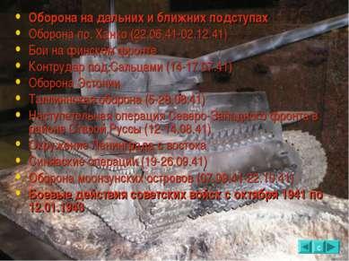 Оборона на дальних и ближних подступах Оборона по. Ханко (22.06.41-02.12.41) ...