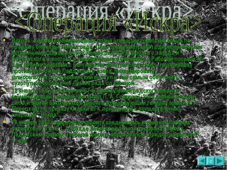 """Искра"""" - кодовое наименование плана операции советских войск по прорыву блока..."""