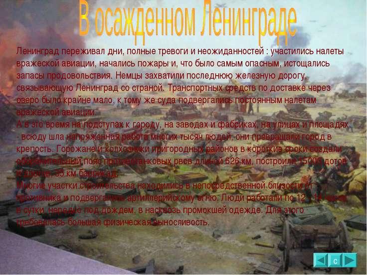 Ленинград переживал дни, полные тревоги и неожиданностей : участились налеты ...