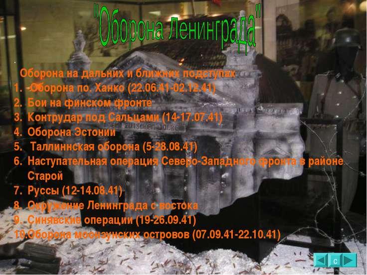 с . Оборона на дальних и ближних подступах Оборона по. Ханко (22.06.41-02.12....
