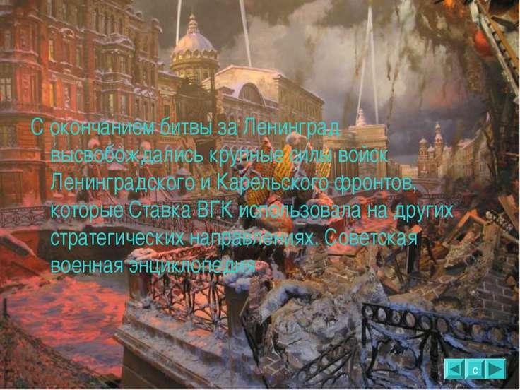 С окончанием битвы за Ленинград высвобождались крупные силы войск Ленинградск...