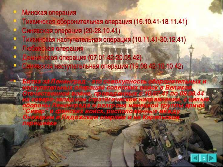Минская операция Тихвинская оборонительная операция (16.10.41-18.11.41) Синяв...