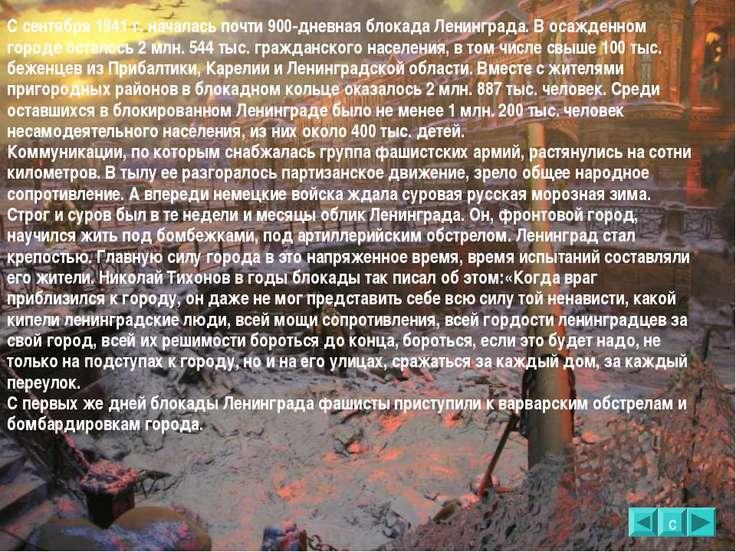 С сентября 1941 г. началась почти 900-дневная блокада Ленинграда. В осажденно...