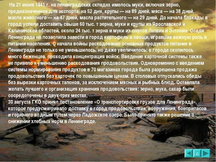 На 21 июня 1941 г. на ленинградских складах имелось муки, включая зерно, пред...