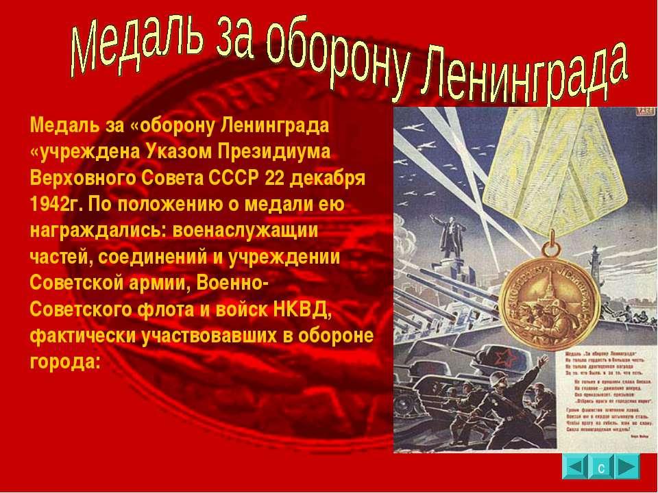 с Медаль за «оборону Ленинграда «учреждена Указом Президиума Верховного Совет...
