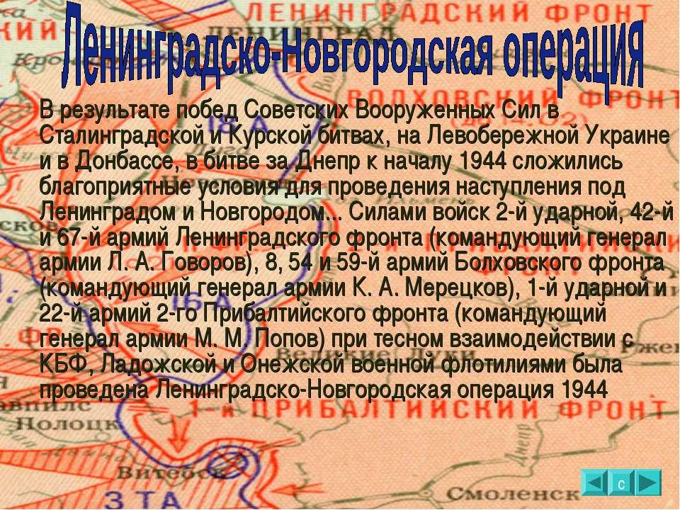 с В результате побед Советских Вооруженных Сил в Сталинградской и Курской бит...