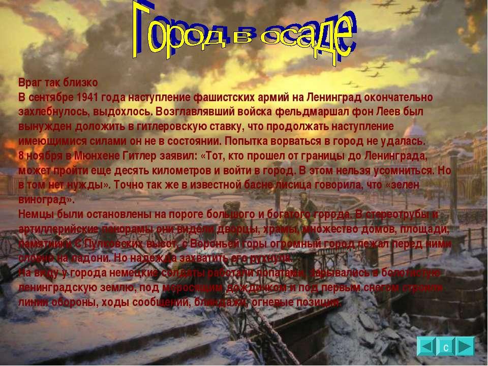 Враг так близко В сентябре 1941 года наступление фашистских армий на Ленингра...