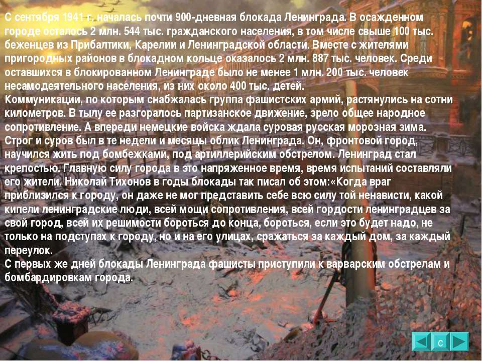 поздравление с днем прорыва блокады ленинграда в прозе языки как обычно