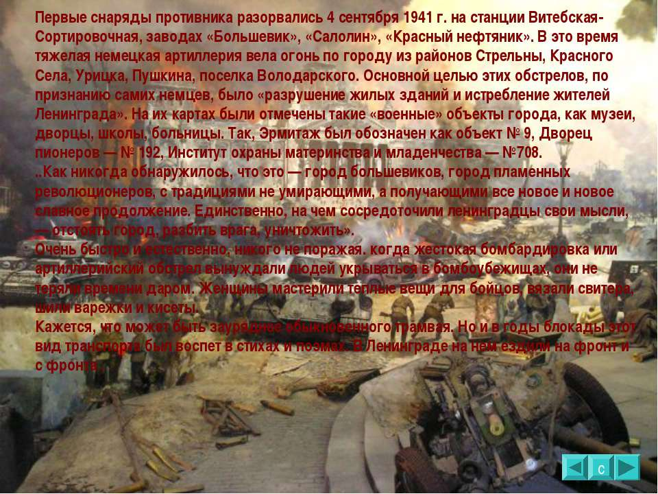 Первые снаряды противника разорвались 4 сентября 1941 г. на станции Витебская...