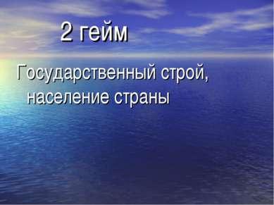 2 гейм Государственный строй, население страны
