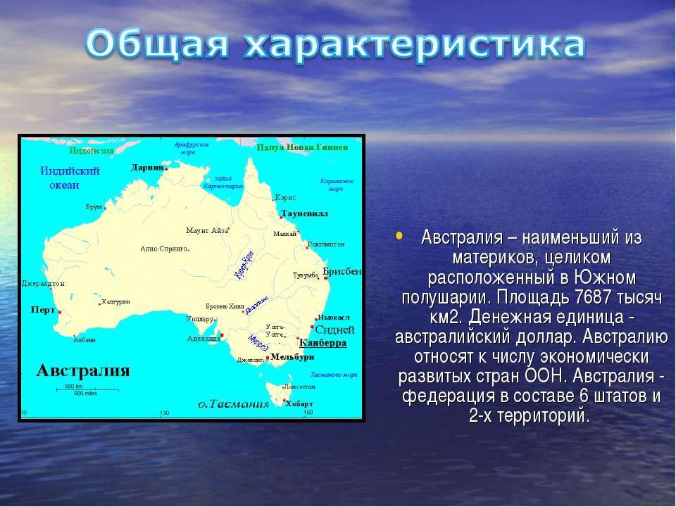 Австралия – наименьший из материков, целиком расположенный в Южном полушарии....