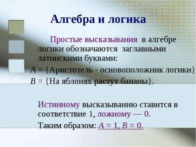 Алгебра и логика Простые высказывания в алгебре логики обозначаются заглавным...