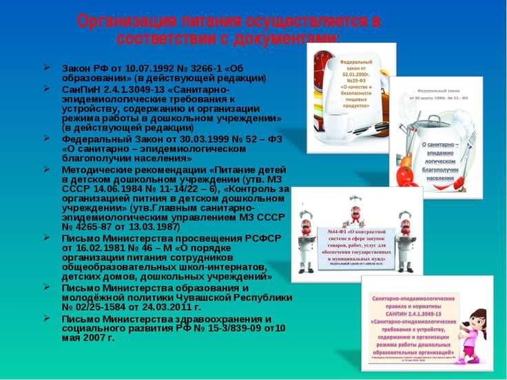 Закон РФ от 10.07.1992 № 3266-1 «Об образовании» (в действующей редакции) Сан...