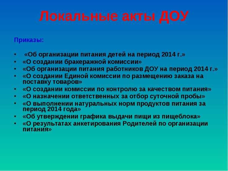 Локальные акты ДОУ Приказы: «Об организации питания детей на период 2014 г.» ...
