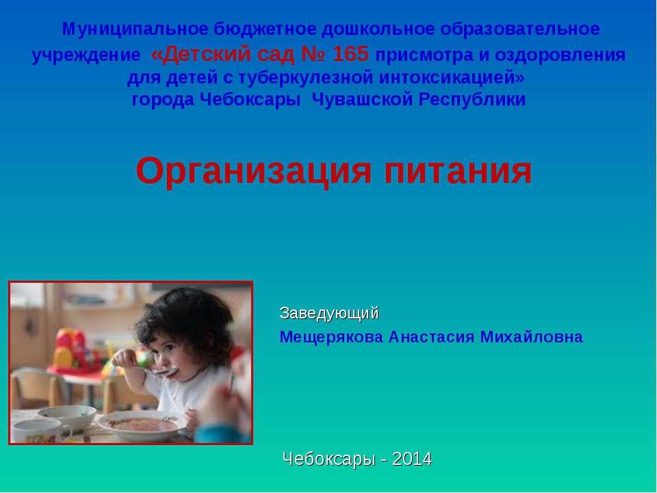 Муниципальное бюджетное дошкольное образовательное учреждение «Детский сад № ...