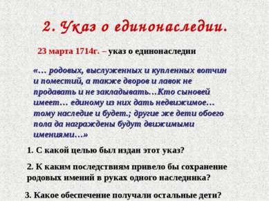 2. Указ о единонаследии. 23 марта 1714г. – указ о единонаследии «… родовых, в...