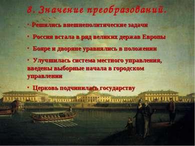 8. Значение преобразований. Решились внешнеполитические задачи Россия встала ...