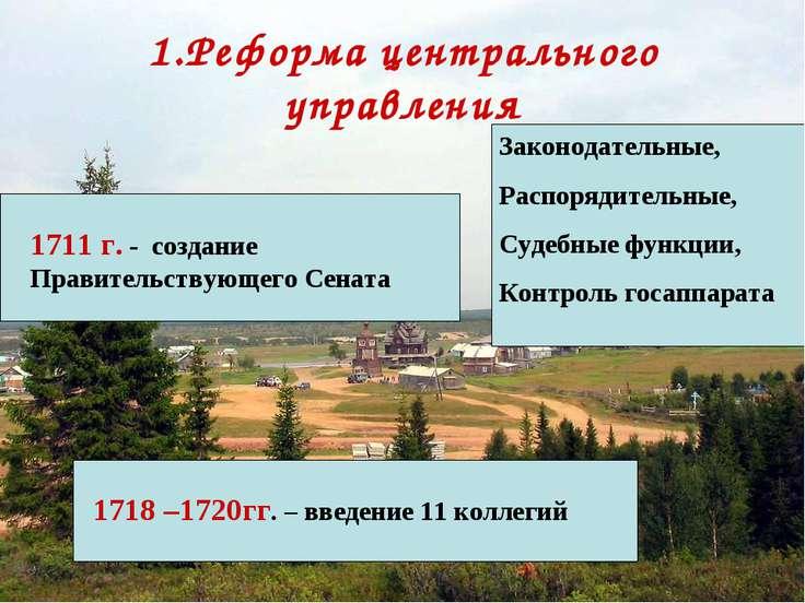 1.Реформа центрального управления 1718 –1720гг. – введение 11 коллегий 1711 г...