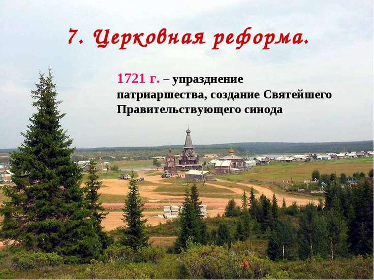 7. Церковная реформа. 1721 г. – упразднение патриаршества, создание Святейшег...