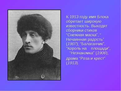 """К 1913 году имя Блока обретает широкую известность. Выходят сборники стихов """"..."""