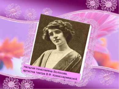 Наталия Николаевна Волохова, артистка театра В.Ф. Комиссаржевской.