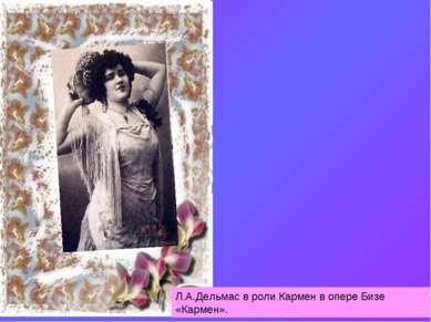 Л.А.Дельмас в роли Кармен в опере Бизе «Кармен».