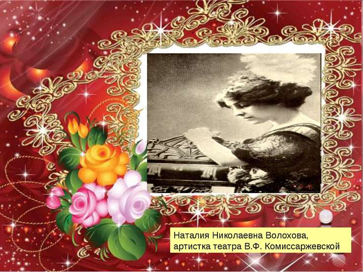 Наталия Николаевна Волохова, артистка театра В.Ф. Комиссаржевской